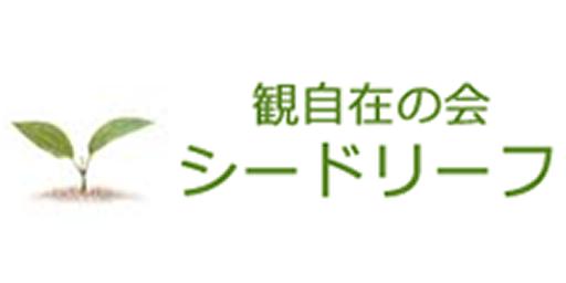 観自在の会 シードリーフ 広島タッチフォーヘルス・キネシオロジー・禅カウンセリング